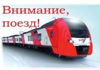 Внимание, поезд!