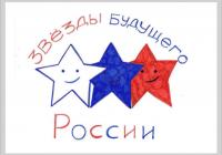«Звёзды будущего России»